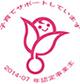 次世代育成支援対策推進法に基づく「子育てサポート企業」(くるみんマーク)