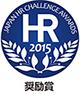日本HRチャレンジ大賞
