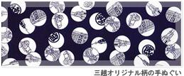 三越オリジナル柄の手ぬぐい(イメージ)