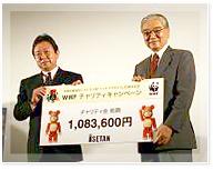 WWFチャリティ金贈呈式風景
