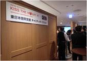 東日本復興支援チャリティオークション会場  銀座テラス会場入り口
