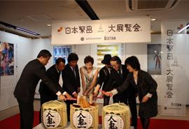 日本繁昌 大展覧会開催の様子