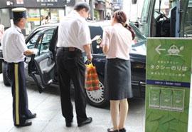 「環境にやさしいタクシーのりば」の様子