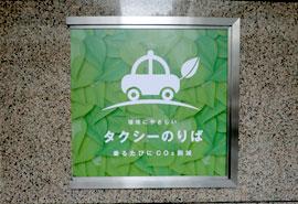 エコタクシー壁面の表示