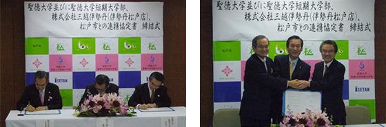調印式の様子 左から 石塚会長、本郷谷松戸市長、川並聖徳大学学長