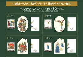 人気の新進気鋭アーティストjunaida氏による書き下ろしの新作イラストを用いた切手・カード・封筒セットは4種類