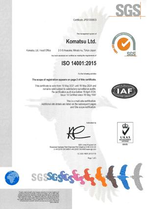 ISO14001統合認証