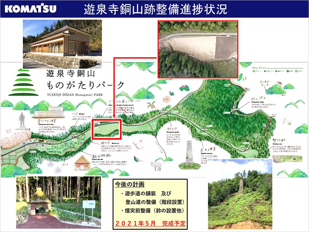 遊泉寺銅山跡整備進捗状況