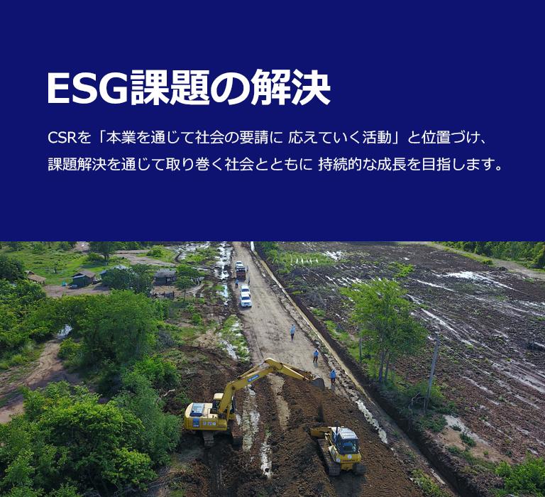 コマツCSR・環境報告書2018