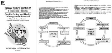 明電舎がオリジナルで作成した「現場安全衛生管理基準第1章総則(日本語・英語併記版)」
