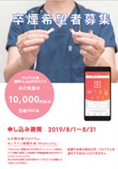 卒煙プログラム参加者募集のポスター