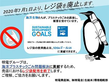 構内売店におけるレジ袋撤廃