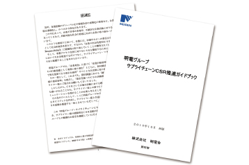 The Meiden Group Supply Chain CSR Promotion Guidebook