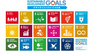 SDGsへのアプローチ