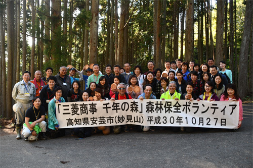 Group photo of Mitsubishi Corporation Thousand Year Forest Conservation Volunteers