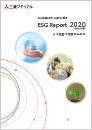 ESGレポート2020