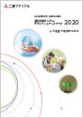 金属事業カンパニーサプリメントデータブック2020