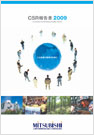 CSR報告書2009