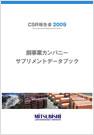 金属事業カンパニーサプリメントデータブック2009