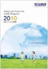 CSR報告書2010