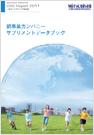 金属事業カンパニーサプリメントデータブック2011