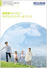 金属事業カンパニーサプリメントデータブック2012