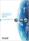 CSR報告書2013