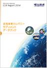 金属事業カンパニーサプリメントデータブック2014