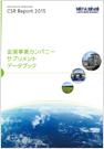 金属事業カンパニーサプリメントデータブック2015