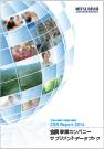 金属事業カンパニーサプリメントデータブック2016