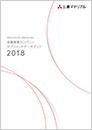 金属事業カンパニーサプリメントデータブック2018