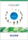 CSR Report 2007