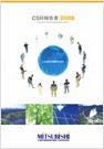 CSR Report 2008