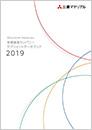 金属事業カンパニーサプリメントデータブック2019
