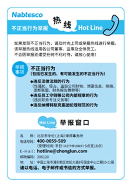 中国の内部通報制度周知ポスター