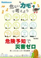 2019年 安全ポスター