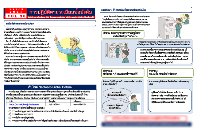 Compliance Newsletter in the Thai language.