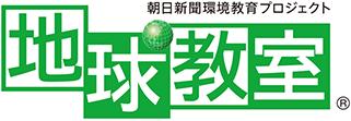 「地球教室」のロゴ