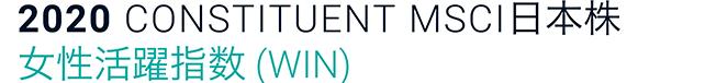 2020 CONSTITUENT MSCI日本株 女性活躍指数(WIN)