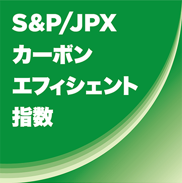 S&P/JPXカーボン・エフィシエント指数ロゴ