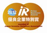 日本IR協議会「第17回IR優良企業賞」