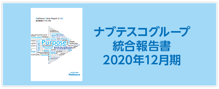 ナブテスコグループ 統合報告書 2018