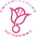 """The Act on Advancement of Measures to Support Raising Next-Generation Children"" certification mark (nickname: Kurumin)"