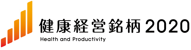 【Logo】2020 Health & Productivity Stock Selection