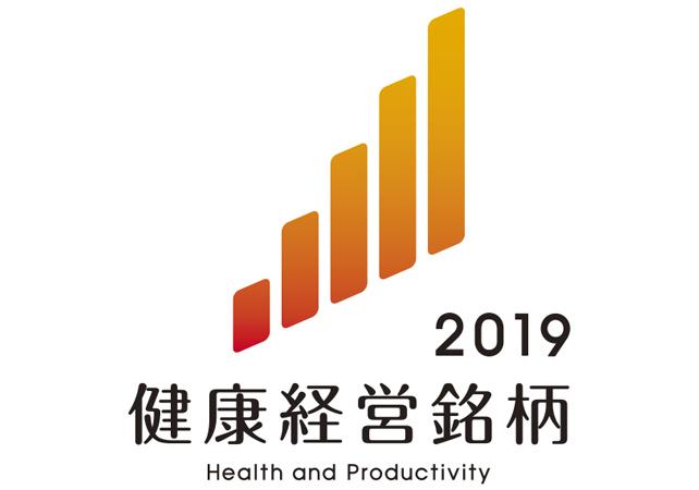 【Logo】2019 Health & Productivity Stock Selection