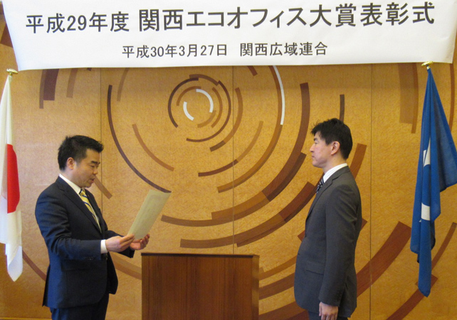 【Picture】Awarded the Honorable Mention at the Kansai Eco-Office Awards