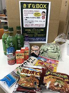 Fine Chemicals General Plant Tsukuba Plant
