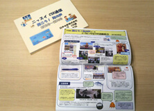 【Picture】Let's Listen to the Voice of the Sea, an employee newsletter