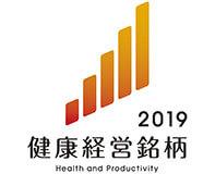 【ロゴ】健康経営銘柄2019