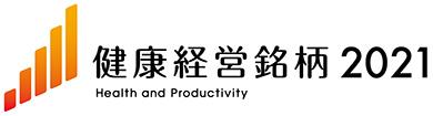 【ロゴ】健康経営銘柄2021